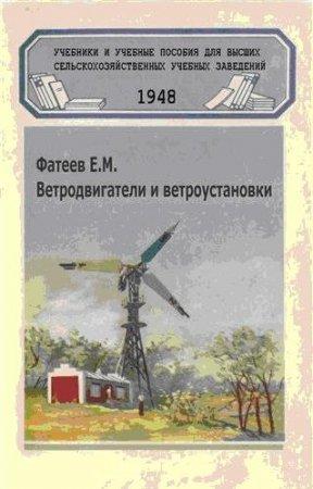 """Книга """"Ветродвигатели и ветроустановки"""" Е. М. Фатеев скачать"""
